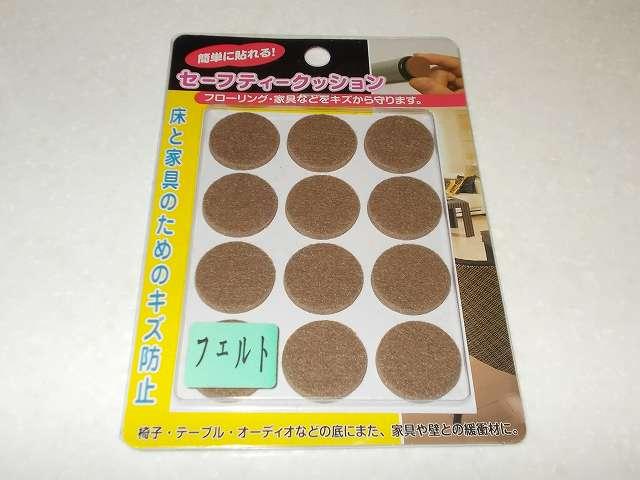 大里 セーフティークッション 25丸 ブラウン PR-001 購入