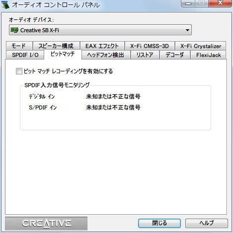 Creative Sound Blaster X-Fi Fatal1ty SB X-Fi Series Support Pack 4.0 Creative オーディオコントロールパネル エンターテインメントモード ビットマッチタブ ビットマッチレコーディング設定