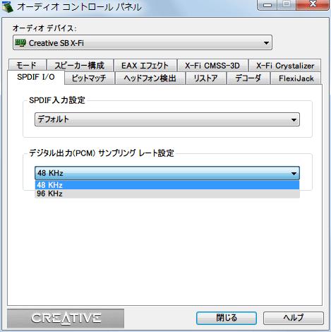 Creative Sound Blaster X-Fi Fatal1ty SB X-Fi Series Support Pack 4.0 Creative オーディオコントロールパネル エンターテインメントモード SPDIF IO タブ デジタル出力(PCM)サンプリングレート設定