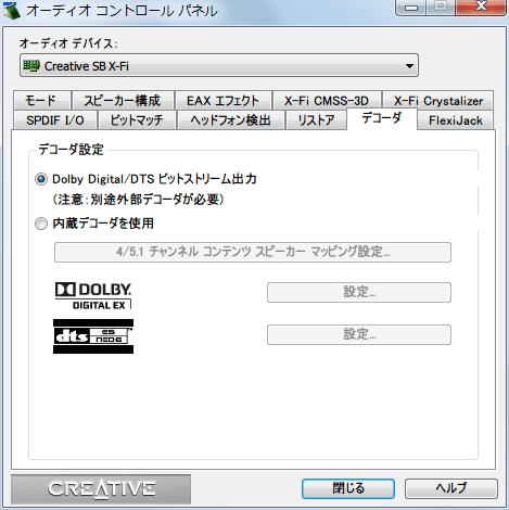 Creative Sound Blaster X-Fi Fatal1ty SB X-Fi Series Support Pack 4.0 Creative オーディオコントロールパネル エンターテインメントモード デコーダタブ デコーダ設定 Dolby Digital/DTS ビットストリーム出力の場合、5インチベイ用 I/O ドライブ入力側 同軸デジタル・SPDIF インで無音またはノイズ発生