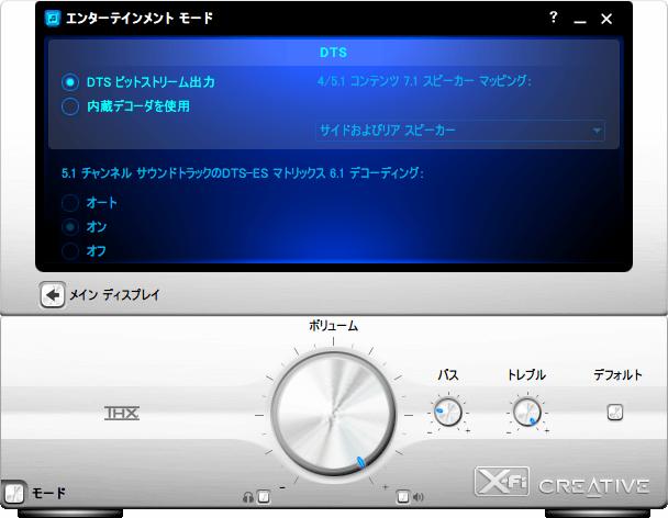 Creative Sound Blaster X-Fi Fatal1ty SB X-Fi Series Support Pack 4.0 Creative コンソールランチャ エンターテインメントモード DTS ビットストリーム出力の場合、5インチベイ用 I/O ドライブ入力側 同軸デジタル・SPDIF インで無音またはノイズ発生