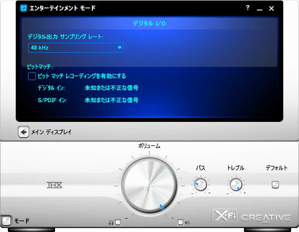 Creative Sound Blaster X-Fi Fatal1ty SB X-Fi Series Support Pack 4.0 Creative コンソールランチャ エンターテインメントモード デジタル I/O デジタル出力サンプリングレートとビットマッチレコーディング設定