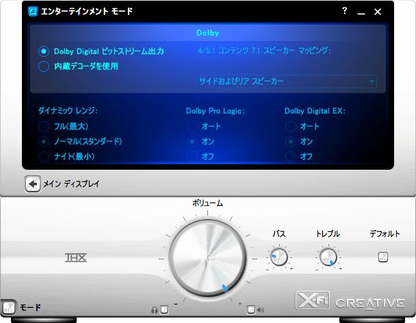Creative Sound Blaster X-Fi Fatal1ty SB X-Fi Series Support Pack 4.0 Creative コンソールランチャ エンターテインメントモード Dolby Digital ビットストリーム出力の場合、5インチベイ用 I/O ドライブ入力側 同軸デジタル・SPDIF インで無音またはノイズ発生