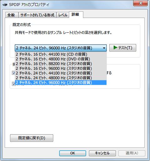Windows 7 サウンド 再生タブ SPDIF アウトプロパティ 詳細タブにある既定の形式(サンプルレートとビット深度)一覧、ここのサンプルレートとビット深度の設定と Creative コントロールパネルのデジタル出力(PCM)サンプリングレートの設定で、入力側(SPDIF イン) で認識されるサンプリングレートが変わる(認識されるビット深度は24ビット固定)