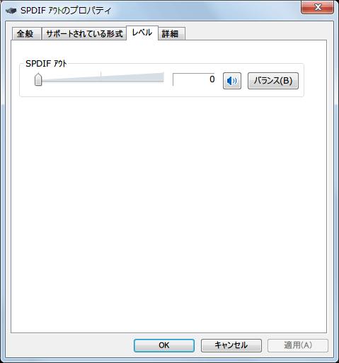 Windows 7 サウンド 再生タブ SPDIF アウトプロパティ レベルタブにあるボリュームとミュートボタン、エンコード形式(DTS Audio、Dolby Digital)のテスト音ではボリューム設定を上げても音量変化なし、サンプルレート(44.1 ~ 96.0 kHz) のテストボタンでテスト音再生と、詳細タブの既定の形式でのテスト音再生では、ボリュームを上げてミュート解除しておく必要がある
