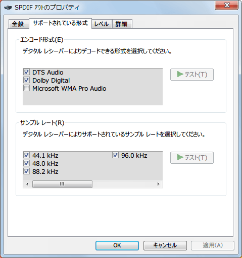 Windows 7 サウンド 再生タブ SPDIF アウトプロパティ サポートされている形式タブにあるエンコード形式とサンプルレート、同軸・光デジタルケーブル接続先のサウンドデバイスの S/PDIF インの設定でボリュームを上げてミュート解除していれば、エンコード形式(DTS Audio、Dolby Digital)のテスト音を再生できる、