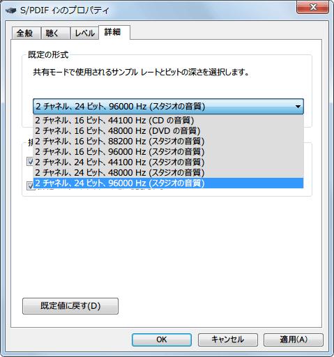 Windows 7 サウンド 録音タブ SPDIF インプロパティ 詳細タブにある既定の形式(サンプルレートとビット深度)一覧、Creative コントロールパネルのデジタル I/O の S/PDIF インで認識されたサンプリングレートと一致させないと音が正常に再生されずノイズが発生する場合がある、ビットマッチレコーディングを有効にしている場合は必ず一致させている必要があるかもしれない