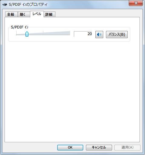 Windows 7 サウンド 録音タブ SPDIF インプロパティ レベルタブ S/PDIF インのミュート・ボリューム管理