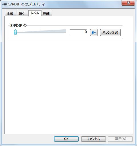 ビットマッチレコーディングが有効の場合、Windows 7 サウンド 録音タブ SPDIF インプロパティ レベルタブ S/PDIF インのボリュームに関係なく音が再生される