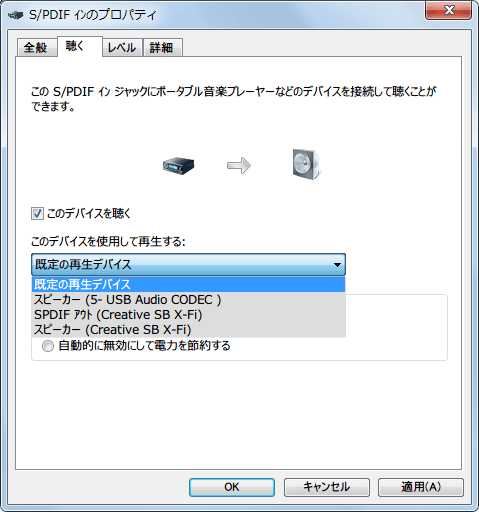 Windows 7 サウンド 録音タブ SPDIF インプロパティ 聴くタブ 「このデバイスを聴く」 にチェックマークを入れて 「このデバイスを使用して再生する」 で音を再生させたいでデバイスを選択