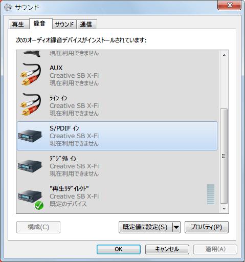 Windows 7 サウンド 録音タブ SPDIF イン を一度既定のデバイスにする、この設定をしないと録音タブの SPDIF インが機能しない可能性がある