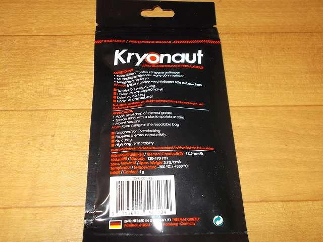 Thermal Grizzly Kryonaut 1g オーバークロック用特別設計高性能熱伝導グリス TG-K-001-RS 開封