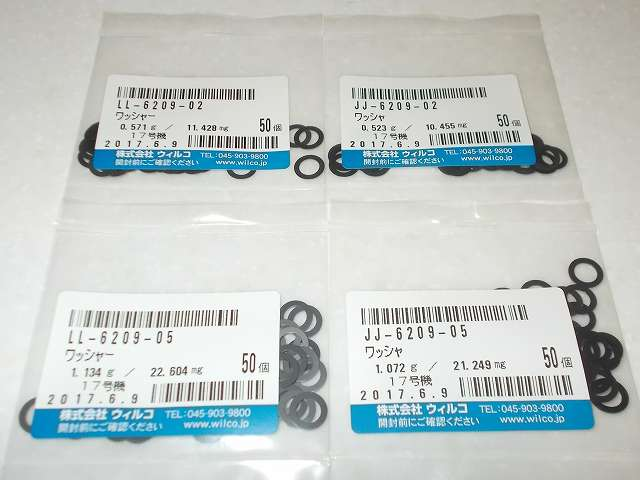 ZEPEAL ゼピール サーキュレーター ブラック DKS-20 メンテナンス道具 Wilco スラストワッシャー 軸径6.0(d6.2、D9.5、t0.25 と t0.5) ポリスライダーと UHPE 購入