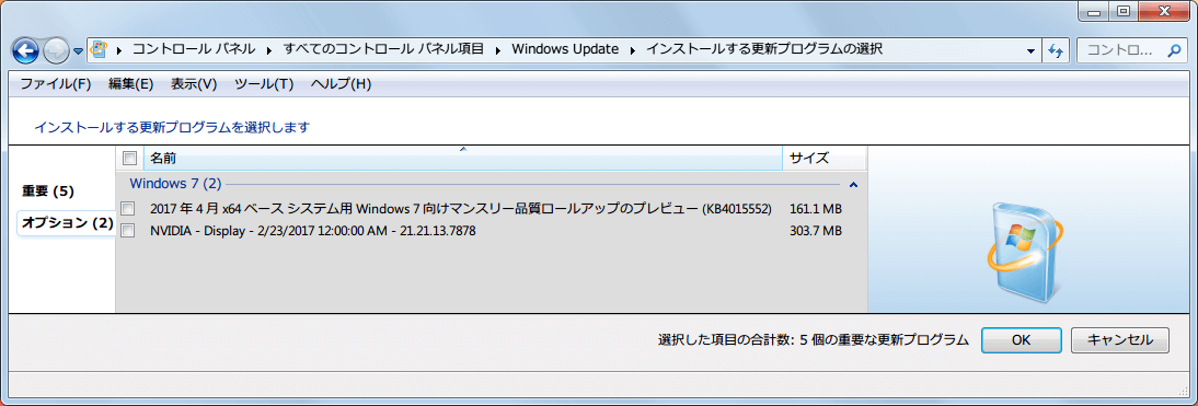 Windows 7 64bit Windows Update オプション 2017年4月分リスト