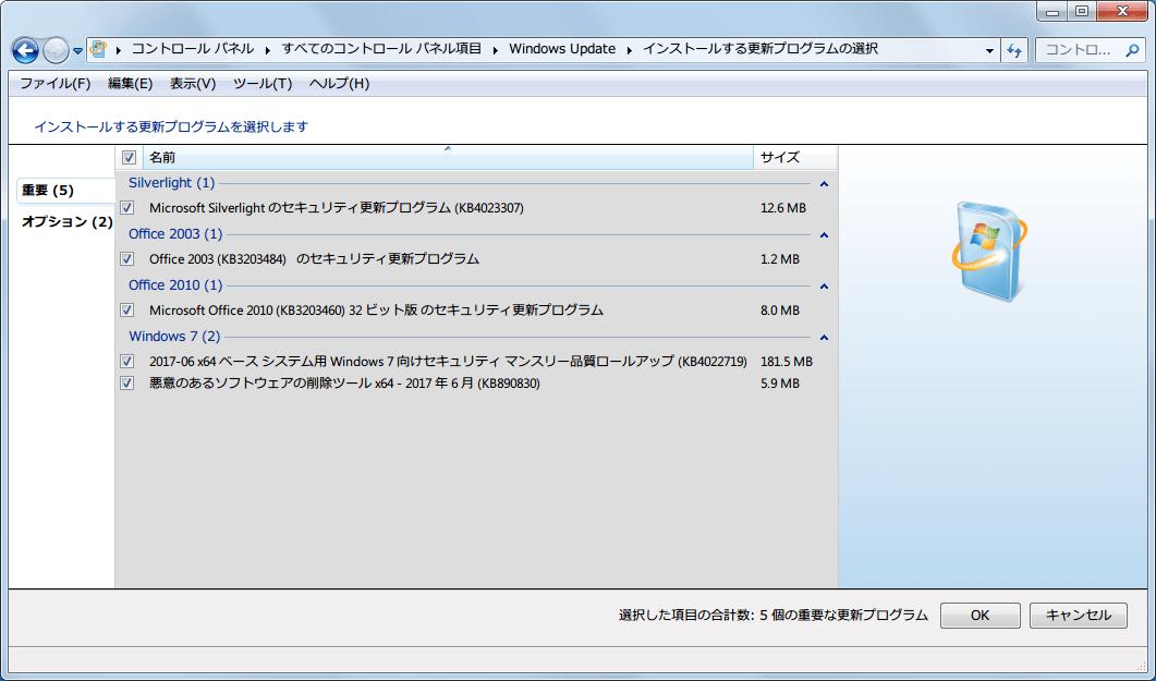 Windows 7 64bit Windows Update 重要 2017年6月分リスト