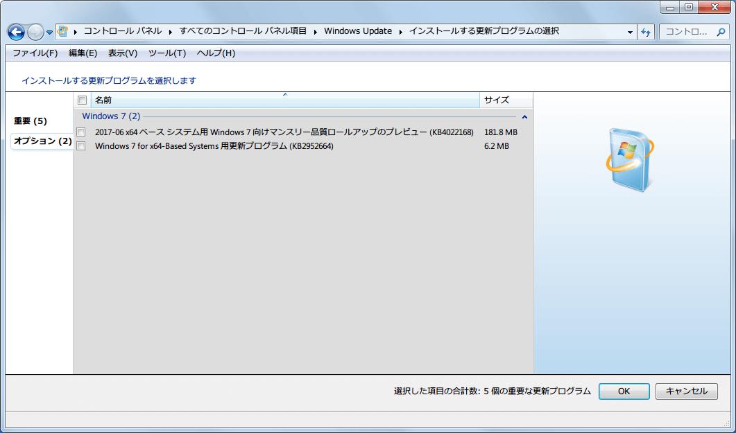 Windows 7 64bit Windows Update オプション 2017年6月分リスト