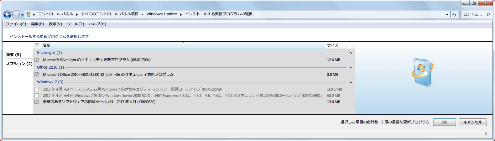 Windows 7 64bit Windows Update 重要 2017年4月分リスト KB4015549、KB4014981 非表示