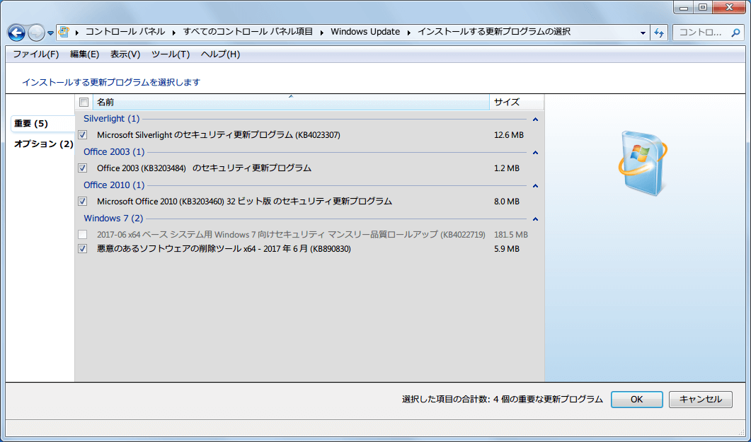 Windows 7 64bit Windows Update 重要 2017年6月分リスト KB4022719 非表示