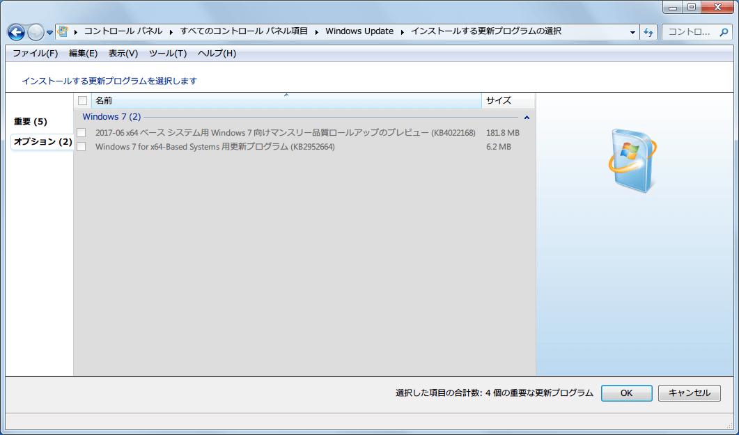 Windows 7 64bit Windows Update オプション 2017年6月分リスト KB4022168、KB2952664 非表示