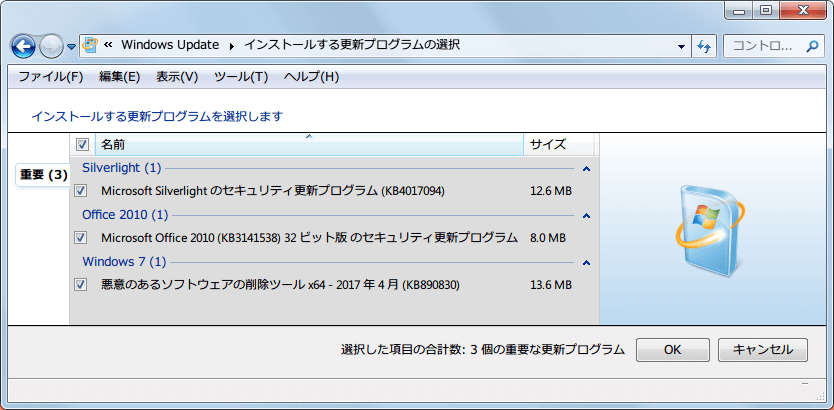 Windows 7 64bit Windows Update 重要 2017年4月公開分更新プログラム(重要)インストール