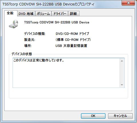 東芝サムスン DVDドライブ SH-222BB をオウルテック OWL-PCSPS3U3U2 で USB 外付けドライブ化、デバイスマネージャーでの認識状態 TSSTcorp CDDVDW SH-222BB USB Device のプロパティ