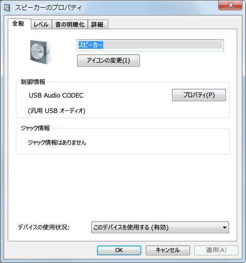 ベリンガー BEHRINGER USB オーディオインターフェイス U-CONTROL UCA222 Windows 7 サウンド 再生タブ USB Audio CODEC スピーカープロパティ 全般タブ