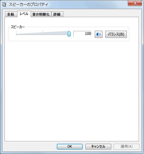 ベリンガー BEHRINGER USB オーディオインターフェイス U-CONTROL UCA222 Windows 7 サウンド 再生タブ USB Audio CODEC スピーカープロパティ レベルタブ