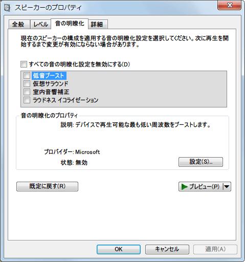 ベリンガー BEHRINGER USB オーディオインターフェイス U-CONTROL UCA222 Windows 7 サウンド 再生タブ USB Audio CODEC スピーカープロパティ 音の明瞭化タブ