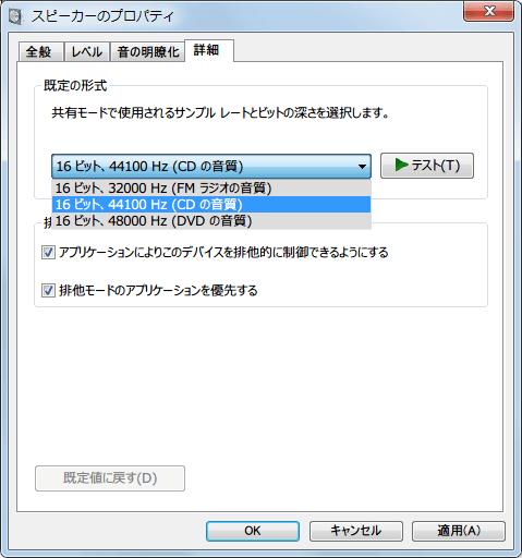 ベリンガー BEHRINGER USB オーディオインターフェイス U-CONTROL UCA222 Windows 7 サウンド 再生タブ USB Audio CODEC スピーカープロパティ 詳細タブ 既定の形式一覧 サンプルレートとビットの深さ 32000Hz、44100Hz、48000Hz(すべて 16ビット) の 3種類