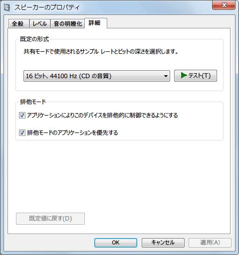 ベリンガー BEHRINGER USB オーディオインターフェイス U-CONTROL UCA222 Windows 7 サウンド 再生タブ USB Audio CODEC スピーカープロパティ 詳細タブ