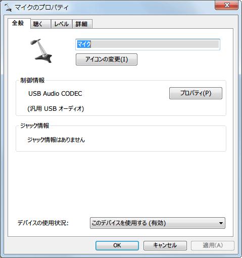 ベリンガー BEHRINGER USB オーディオインターフェイス U-CONTROL UCA222 Windows 7 サウンド 録音タブ USB Audio CODEC マイクプロパティ 全般タブ
