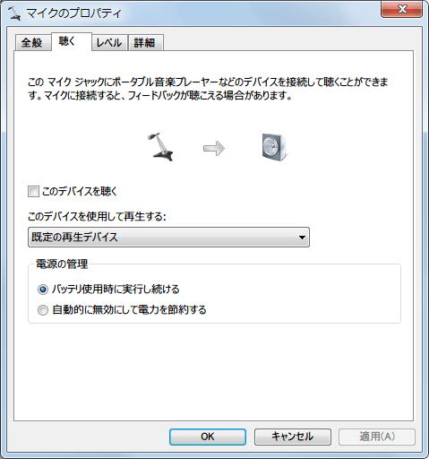 ベリンガー BEHRINGER USB オーディオインターフェイス U-CONTROL UCA222 Windows 7 サウンド 録音タブ USB Audio CODEC マイクプロパティ 聴くタブ