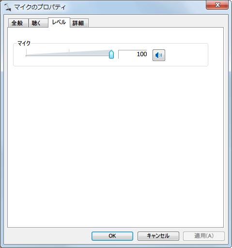 ベリンガー BEHRINGER USB オーディオインターフェイス U-CONTROL UCA222 Windows 7 サウンド 録音タブ USB Audio CODEC マイクプロパティ レベルタブ