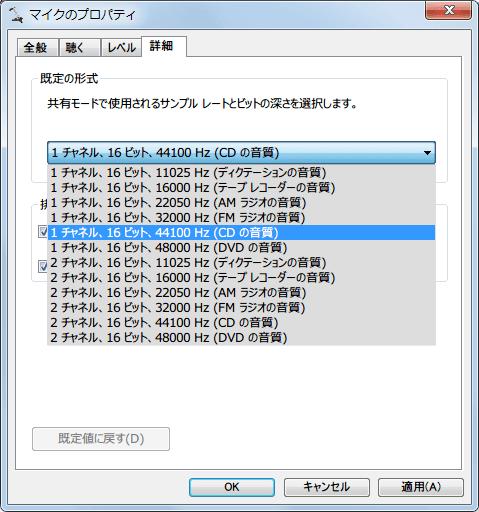 ベリンガー BEHRINGER USB オーディオインターフェイス U-CONTROL UCA222 Windows 7 サウンド 録音タブ USB Audio CODEC マイクプロパティ 詳細タブ 既定の形式一覧 サンプルレートとビットの深さ 11025 ~ 48000Hz までの 6種類、それぞれ 1チャンネルと 2チャンネル(すべて 16ビット) の計 12種類