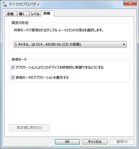 ベリンガー BEHRINGER USB オーディオインターフェイス U-CONTROL UCA222 Windows 7 サウンド 録音タブ USB Audio CODEC マイクプロパティ 詳細タブ