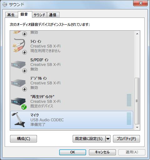 ベリンガー BEHRINGER USB オーディオインターフェイス U-CONTROL UCA222 Windows 7 サウンド 録音タブ USB Audio CODEC マイク