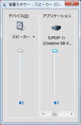 Windows 7 サウンド 録音タブの S/PDIF インが有効化している場合、音量ミキサーに S/PDIF イン (Creative SB X-Fi) の視聴が表示される