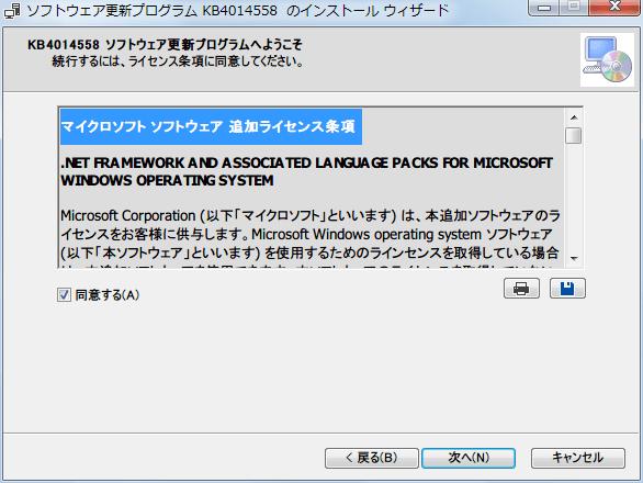 Windows Vista SP2、Windows Server 2008 SP2、Windows 7 SP1、および Windows Server 2008 R2 SP1 用の .NET Framework 4.6、ならびに Windows 7 SP1 および Windows Server 2008 R2 SP1 用の .NET Framework 4.6.1 のセキュリティ更新プログラムについて 2017年4月12日 ndp46-kb4014558-x64_900b63e9c928af1224ba91e4a0d0a14cceee92f6.exe マイクロソフト ソフトウェア 追加ライセンス条項