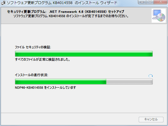 Windows Vista SP2、Windows Server 2008 SP2、Windows 7 SP1、および Windows Server 2008 R2 SP1 用の .NET Framework 4.6、ならびに Windows 7 SP1 および Windows Server 2008 R2 SP1 用の .NET Framework 4.6.1 のセキュリティ更新プログラムについて 2017年4月12日 ndp46-kb4014558-x64_900b63e9c928af1224ba91e4a0d0a14cceee92f6.exe インストール中