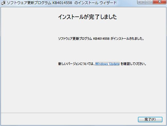 Windows Vista SP2、Windows Server 2008 SP2、Windows 7 SP1、および Windows Server 2008 R2 SP1 用の .NET Framework 4.6、ならびに Windows 7 SP1 および Windows Server 2008 R2 SP1 用の .NET Framework 4.6.1 のセキュリティ更新プログラムについて 2017年4月12日 ndp46-kb4014558-x64_900b63e9c928af1224ba91e4a0d0a14cceee92f6.exe インストール完了、再起動あり