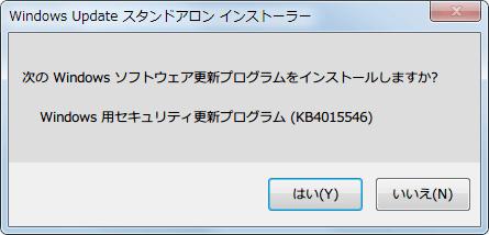 2017年4月 x64 ベース システム用 Windows 7 向けセキュリティのみの品質更新プログラム (KB4015546) windows6.1-kb4015546-x64_4ff5653990d74c465d48adfba21aca6453be99aa.msu インストール、再起動あり