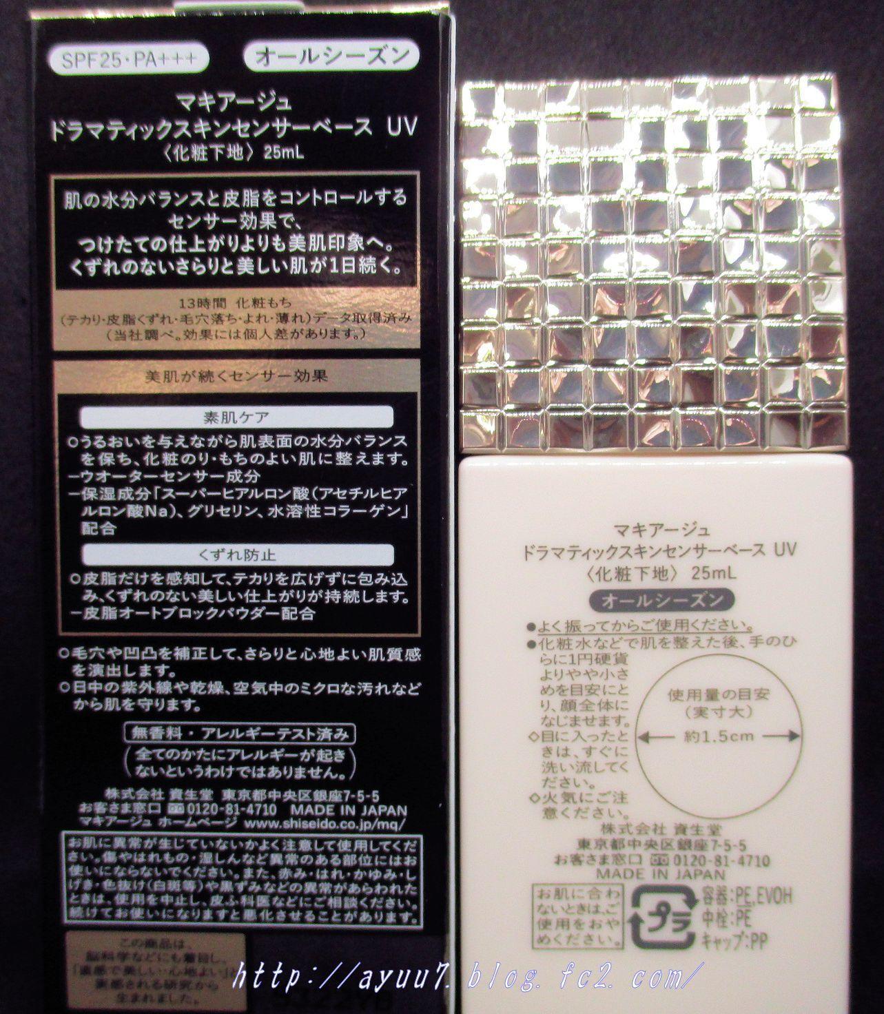 maquillbase2.jpg