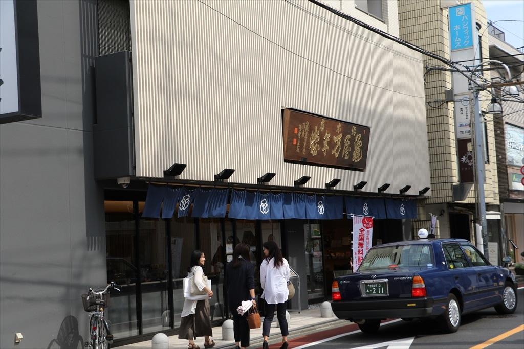 亀屋万年堂本店_2