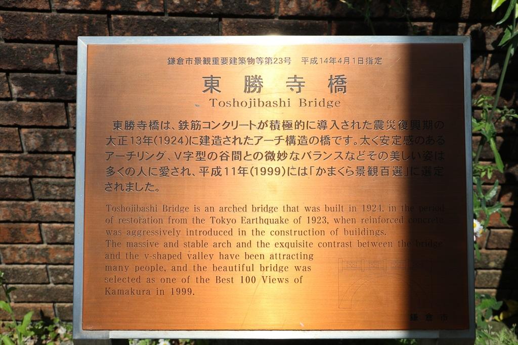 滑川と東勝寺橋_2
