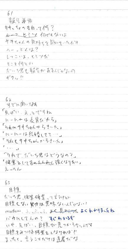61~63ネタ帳