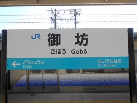jrw-gobou-2.jpg