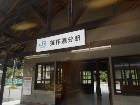 jrw-mimasakaoiwake-1.jpg