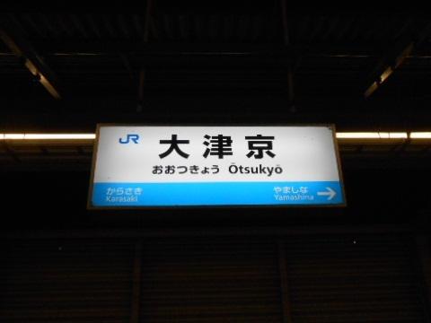 jrw-otsukyo-1.jpg