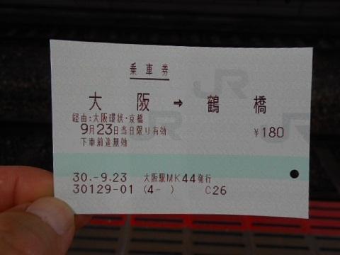 jrw-ticket10.jpg