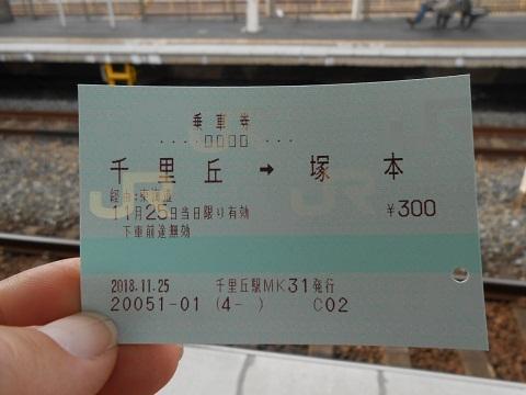 jrw-ticket12.jpg